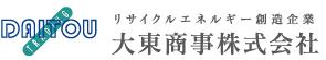 熊本 廃棄物処理リサイクルから原料販売|大東商事